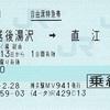 越後湯沢→直江津(ほくほく線経由) 自由席特急券