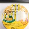 スウィーツ好きのためのチーズデザート 瀬戸内レモン