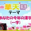 12/10→元気なナツメロ、12/11🌸華天テーマは→【あなたの今年の漢字(一字)】