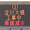 【画像あり】淀川大橋リニューアル工事:国道2号線 の規制で大渋滞?