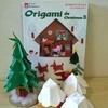 【賢くなる子どもの室内遊び・折り紙】 おりがみでクリスマス〈3〉サンタのおうち (NOA BOOKS) サンタさ、トナカイに、クリスマスツリーに、色々折り方書いてあります!