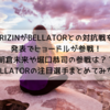 RIZINがベラトールとの対抗戦を発表でヒョードルが参戦!ベラトールの注目選手まとめてみた!