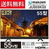 【送料無料】【8,000円オフで 61,800円 9月11日 12時まで】 55V型 4K対応液晶テレビ メーカー1000日保証 BS・CS対応 マクスゼン 外付けHDD録画 55インチ マクスゼン ダブルチューナー maxzen JU55SK03