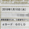 衝撃!!!クレジットカード請求額。2018年1月分