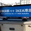 IKEA港北店 新横浜からシャトルバスが無料!駅前のバス停はどこ?電車とバスでイケアに行こう!