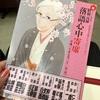 『昭和元禄落語心中』ドラマ化記念特別寄席in鈴本演芸場にいってきた