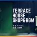テラスハウス軽井沢25話お店とBGM 麻由優衣ギクシャクランチ&たかさんノアバイト先