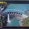 二津野ダム(ダムカードのみ)