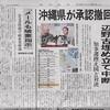 沖縄県が承認撤回 辺野古埋め立て中断
