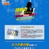 【ネタバレ】白いブラックサンダー「謎解きサンダーキャンペーン」の回答・解説
