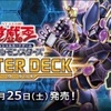 【遊戯王】スターターデッキ2017改造デッキレシピ【Card-guild】