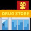 【新春特別企画】どうして、ドラッグストアの薬は『残念』なのか?