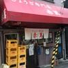 【神戸元町 南京町ランチ】酒無しでも楽しい!食べ歩きツアーとお土産のオススメです