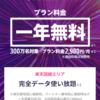 (楽天モバイル)月2,980円かけ放題&データ無制限が1年間無料!!「UN-LIMIT」