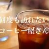 東京の何度も訪れたいコーヒー屋さん