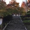山口県の通化寺で陶芸作品展開催