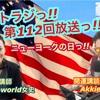 ニューヨークの日っ!!    エトラジっ!! 第112回放送っ!! 『豊臣祐聖(トヨトミユウセー)の エトラジっ!! vol.112』