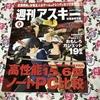 表紙は『お姉チャンバラ ORIGIN』!週刊アスキー秋葉原限定版12月号が無料配布中!