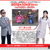 NHK「ブラタモリ」富士山編でタモリが使っていたカメラはオリンパスSTYLUS1