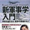 🎹13:─1─日米戦争を想定した、軍国日本とアメリカの建艦競争。1933年〜1943年No.60No.61No.62No.63 * ⑩