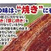情報 記事 鰻の味は焼きに有り サミット 8月10日号