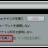 Cubase備忘録、貼り付けたオーディオファイルがスナップに従わない場合の修正方法