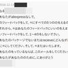 漢字が抜けているメッセージを寄越すアレなセラー