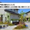 【戸建太陽光のススメ】太陽光と蓄電池による災害に強い家をつくろう!
