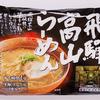 3月17日(日)縮れ麺が特徴の飛騨高山らーめんと、2回目でも面白い「ゴリパラ見聞録」。