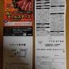 【1/12】薬王堂×サントリーボス肉のオールスターズキャンペーン【レシ/はがき】