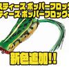 【DAIWA】ポッパータイプのフロッグ「スティーズ ポッパーフロッグ/スティーズ ポッパーフロッグJr.」新色追加!