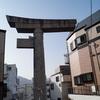 長崎を走る ⅩⅤ 片足鳥居