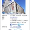 北海道で『仮想通貨を利用できるお店』一覧!(現在8店舗)