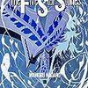 永野護「ファイブスター物語 14」感想――久々の新刊はツラック隊エピソード満載