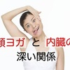 顔ヨガと内臓の深い関係<乳がんブログVol.151>