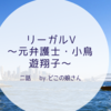 秋ドラマ リーガルV〜元弁護士・小鳥遊翔子〜 二話 面白いやん!