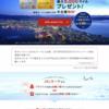 【緊急情報】 20,320マイル!! JALカード入会ボーナスが凄い!もちろん、現金への交換も可能!