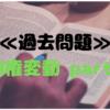 ≪宅建試験対策≫≪過去問≫物権変動part3