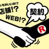 「楽天モバイル」店舗契約とWEB契約の違い