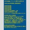 スンリDJツアー@大阪の整理券配布について
