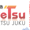 2021夏期講習生・新入生募集(7/18更新)