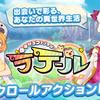 【ラテール】最新情報で攻略して遊びまくろう!【iOS・Android・リリース・攻略・リセマラ】新作スマホゲームが配信開始!