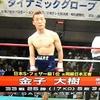 やっと帰ってきたか!強い金子大樹がTKO勝ち。次はいよいよ尾川堅一だ VS東上剛司