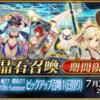【【FGO】「復刻 夏だ! 海だ! 開拓だ! FGO 2016 Summer ピックアップ召喚1(日替り)」