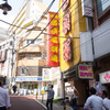 面接のついでに、渋谷道玄坂(道玄坂、円山町)、のんべい横丁を歩いてみた(渋谷駅:東京)