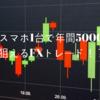 【無料】スマホ1台で年間5000万円を狙えるFXトレード!?