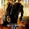 映画「ターミネーター:新起動/ジェニシス」(2015)を見た。GOTの女王役エミリア・クラーク出演。