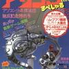 【1986年】【6月】アソコンすぺしゃる vol.1