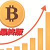 (最終版)【2017年まとめ】仮想通貨はこの一年で何倍の価格になった?