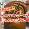 ご当地あんぱん?「古川(ふるかわ)あんぱん」は小倉あん&たっぷりホイップクリームが最高!